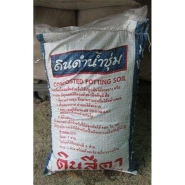 Composted Potting Soil (Thai Compost) (20 Ltr/Bag)